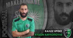 karlopoulos2